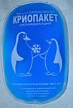 Криопакет гелевый Дельта-терм многоразовый, охлаждающий пакет размером 8*13 см., фото 4