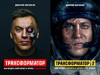 Трансформатор 1+2 Портнягин Дмитрий книги мягкий переплет