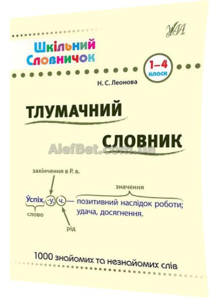 1-4 клас / Українська мова. Тлумачний словник. Шкільний словничок / Леонова / Ула