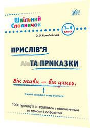 1-4 клас / Українська мова. Прислів'я та приказки. Шкільний словничок / Конобевська / Ула
