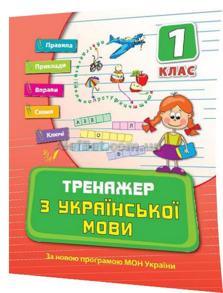 1 клас / Українська мова. Тренажер / Яцук / Ула