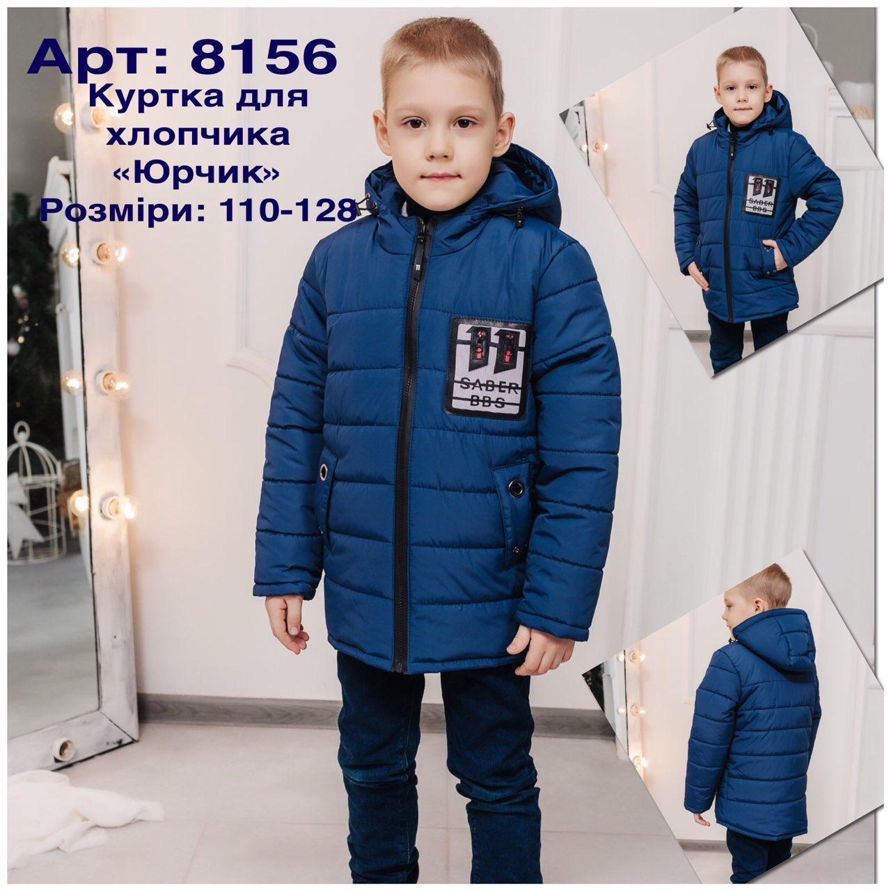 Детская  демисезонная куртка для мальчика Юрчик, 110-128