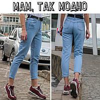 c21654add3a Женские голубые джинсы МОМ (бойфренды) с завышенной талией
