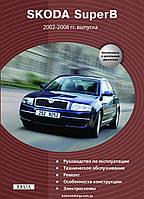 SKODA SuperB  Модели 2002-2008 гг.выпуска   Руководство по ремонту и эксплуатации, фото 1