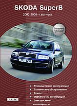 SKODA SuperB  Модели 2002-2008 гг.выпуска   Руководство по ремонту и эксплуатации