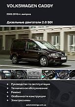 VOLKSWAGEN CADDY Моделі 2003-2010 рр. Дизельні двигуни 2,0 SDI Керівництво по ремонту