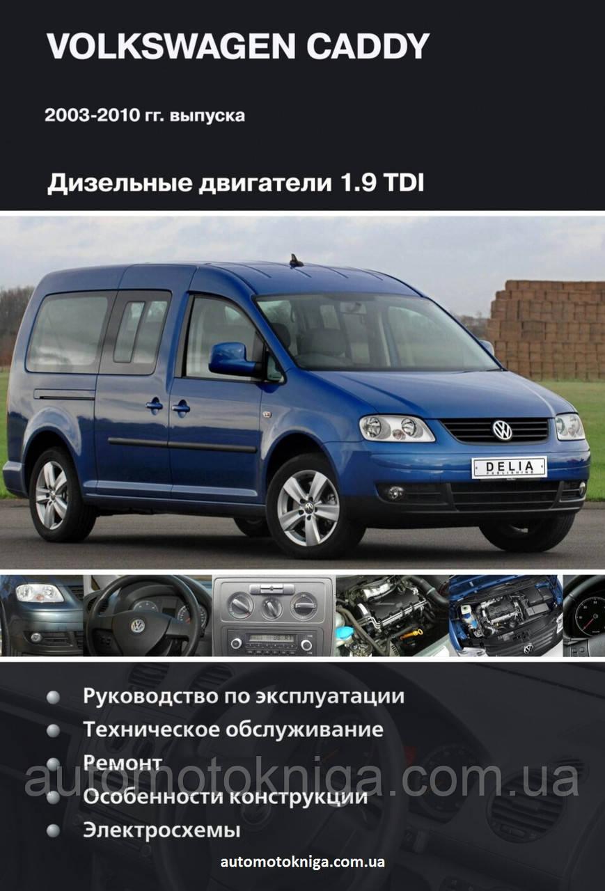 VOLKSWAGEN CADDY   Модели 2003-2010 гг.  Дизельные двигатели 1,9 TDI    Руководство по ремонту и обслуживанию