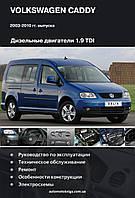 VOLKSWAGEN CADDY   Модели 2003-2010 гг.  Дизельные двигатели 1,9 TDI    Руководство по ремонту и обслуживанию, фото 1