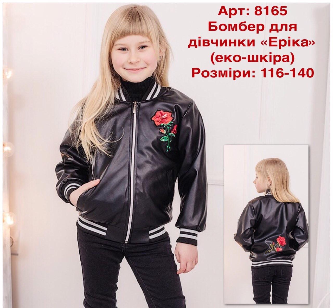 Детская демисезонная куртка для девочки Эрика, размеры 116-140