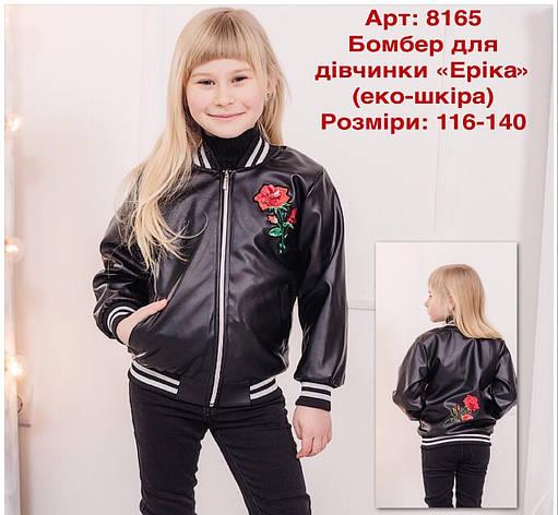 Детская демисезонная куртка для девочки Эрика, размеры 116-140, фото 2