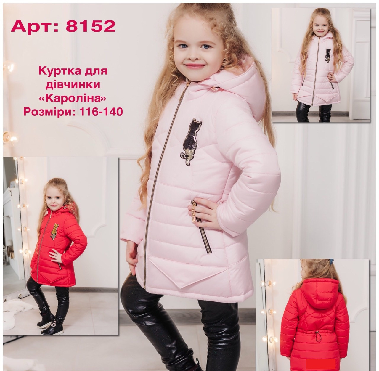 Детская демисезонная куртка для девочки Каролина, размеры 116-140