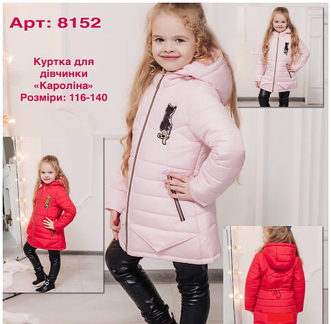 Детская демисезонная куртка для девочки Каролина, размеры 116-140, фото 2