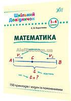1-4 клас / Математика. Шкільний довідничок / Коротяєва / Ула