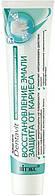 Dentavit Зубная паста Восстановление эмали Защита от кариеса, 160 мл.
