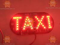 Фонарь Такси TAXI диодный! На присосках (на стекло) (ЦВЕТ КРАСНЫЙ) Габариты: 7х14см ПИР 53225 (ФОТО В РАБОТЕ ЕСТЬ!)