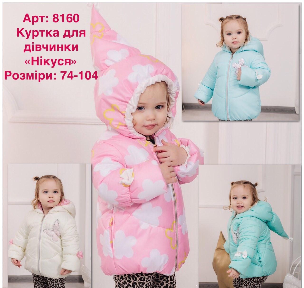 Детская демисезонная куртка для девочки Никуся, размеры 74-104