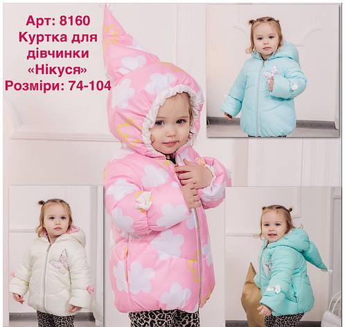 Детская демисезонная куртка для девочки Никуся, размеры 74-104, фото 2