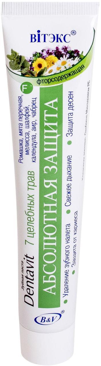 Dentavit Зубная паста фторосод.7 Целебных трав Абсолютная защита