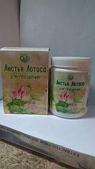 Листья Лотоса 10 капс для похудения схуднення жиросжигатель, от аппетита