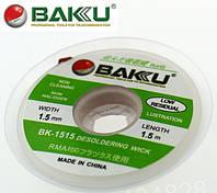 Оплетка для удаления припоя BAKKU BK-1515, 1,5mmx1,5m, Box