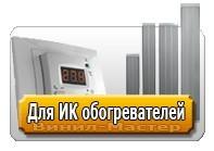 Терморегуляторы для инфракрасных панелей