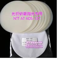 Полировочная пленка NTT AT ADS-127, 0.05mm,