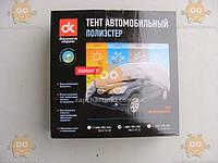 Тент авто внедорожник Polyester L 480х195х155 (пр-во ДК Украина) КАЧЕСТВО СУПЕР!
