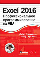 Excel 2016: профессиональное программирование на VBA. Джон Уокенбах  Майкл Александер  Дик Куслейка.