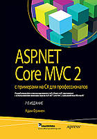 ASP.NET Core MVC 2 з прикладами на C# для професіоналів. Адам Фрімен.