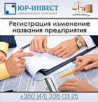 Регистрация изменение названия предприятия