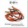 Стартовые провода прикуриватели 200A 2,5м TESLA ПП 25200 200А кулек