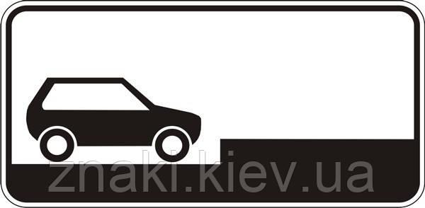 7.6.4 Способ постановки транспортного средсва на стоянку, дорожные знаки