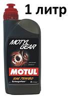 Трансмиссионное масло 75W-80 (1л.) MOTUL Motylgear