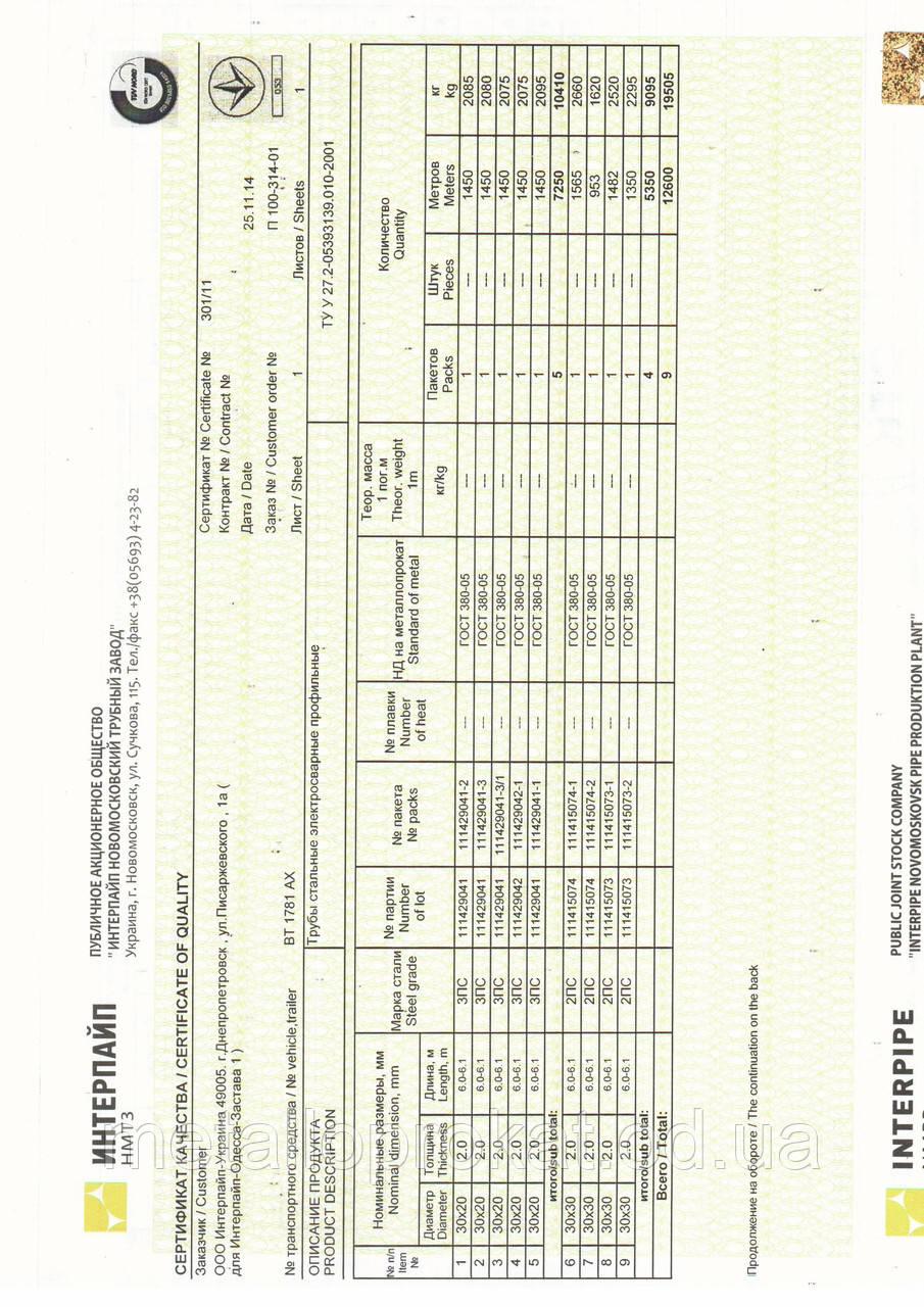 Сертификат труба 30х30