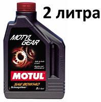Трансмиссионное масло 80W-140 (2л.) MOTUL Motylgear