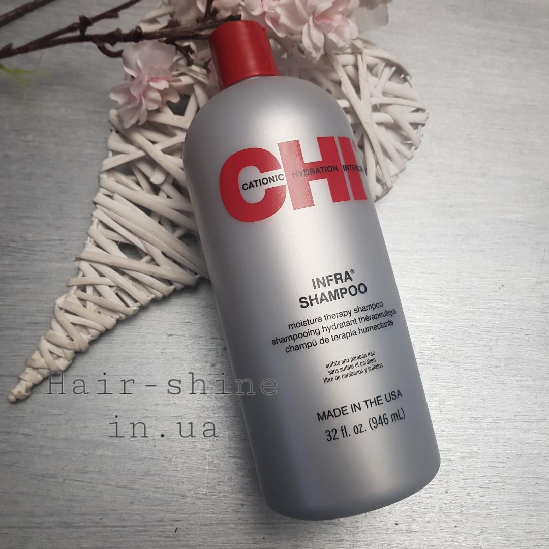 Увлажняющий шампунь для поврежденных волос CHI Infra 950 мл