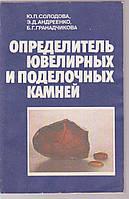 Определитель ювелирных и поделочных камней Ю.П. Солодова