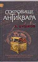 Сокровище антиквара А. Бушков