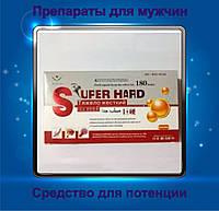"""""""Super hard"""" жесткий, сильнейший препарат для повышения потенции (6 табл)."""