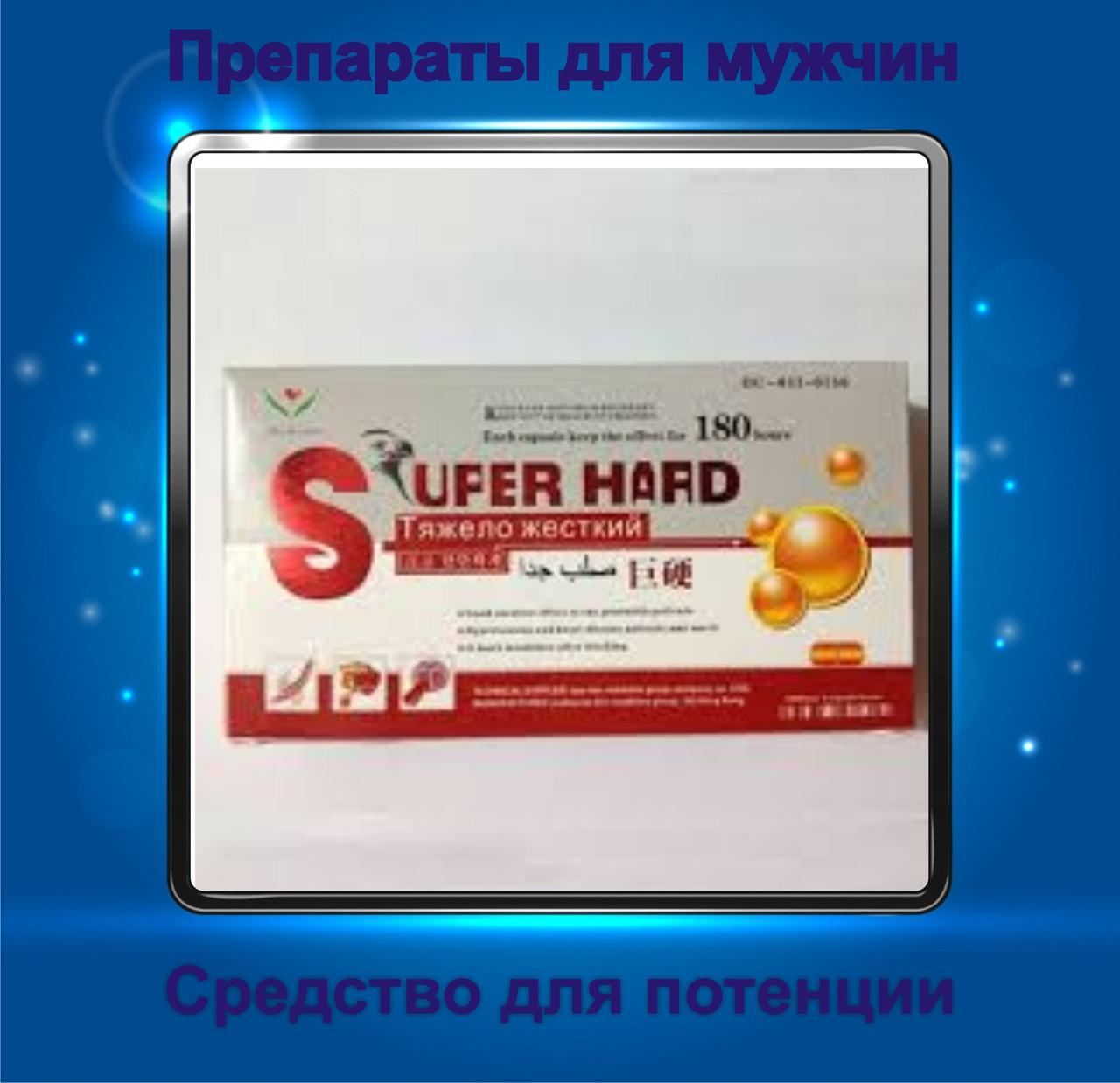 """""""Super hard"""" жесткий, сильнейший препарат для повышения потенции (6 табл). - """"Будьте здоровы!"""" в Запорожье"""