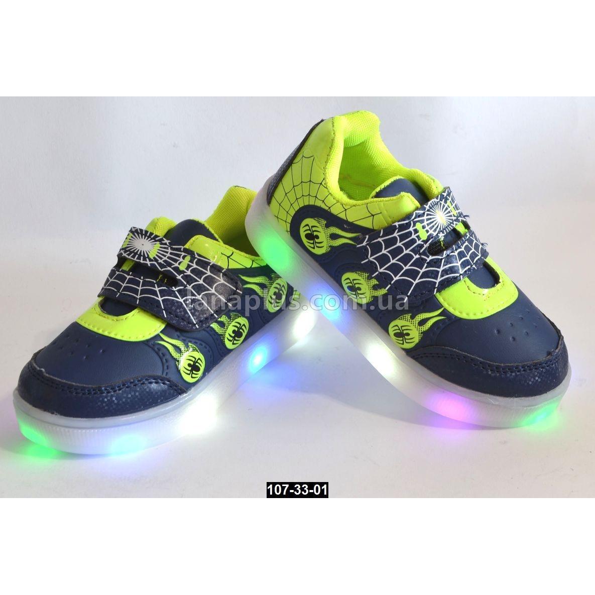 Светящиеся LED кроссовки для мальчика, 24 размер (15.2 см), с мигалками, супинатор