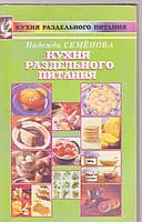 Кухня раздельного питания Надежда Семёнова