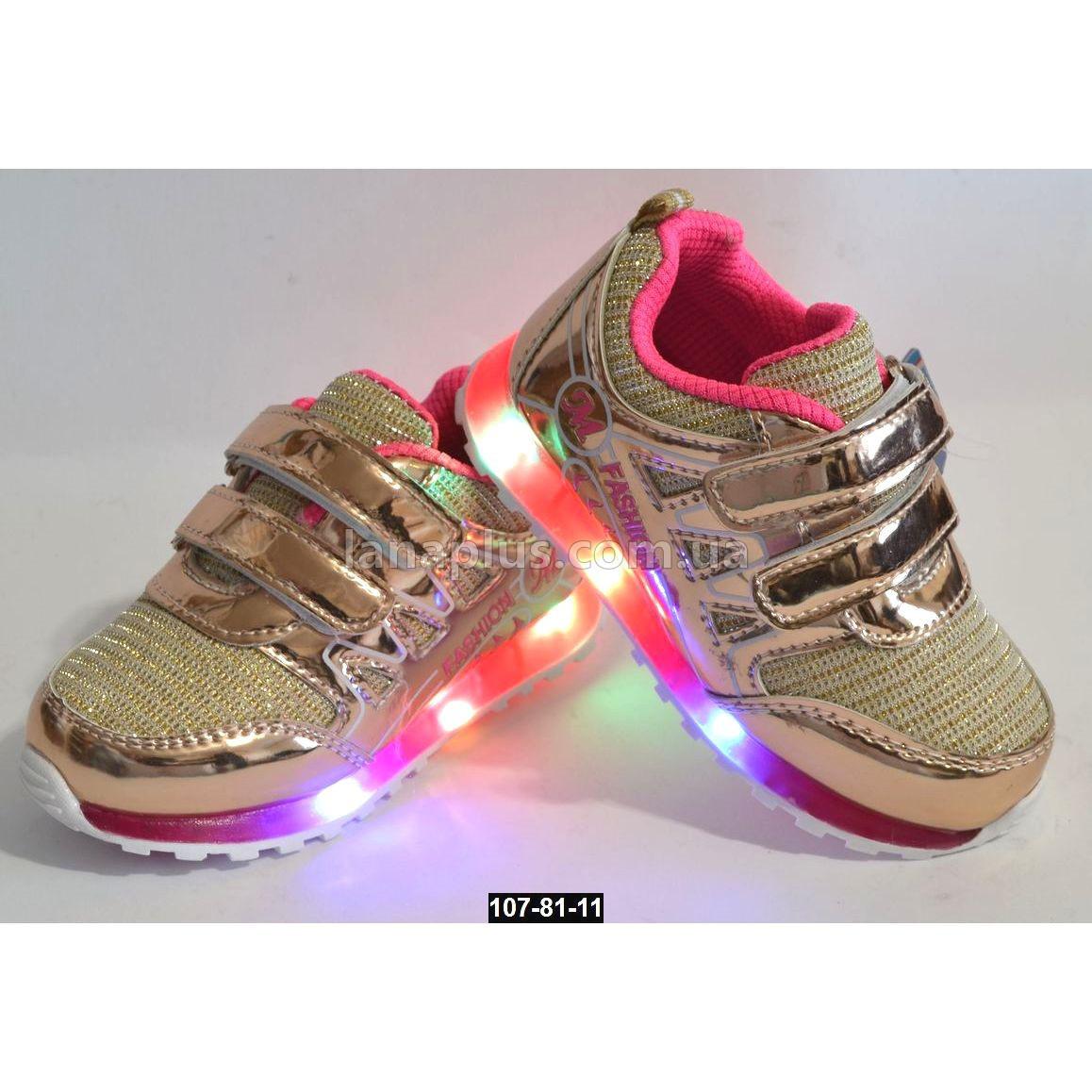 Золотые светящиеся LED кроссовки для девочки, 24 размер (14.5 см), с мигалками, супинатор
