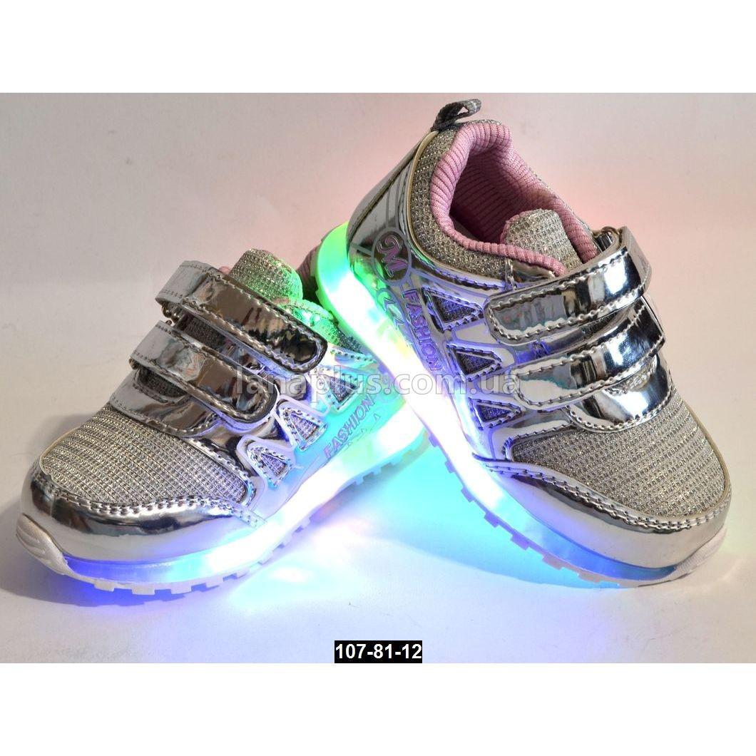 Светящиеся LED кроссовки для девочки, 25 размер (15 см), с мигалками, супинатор