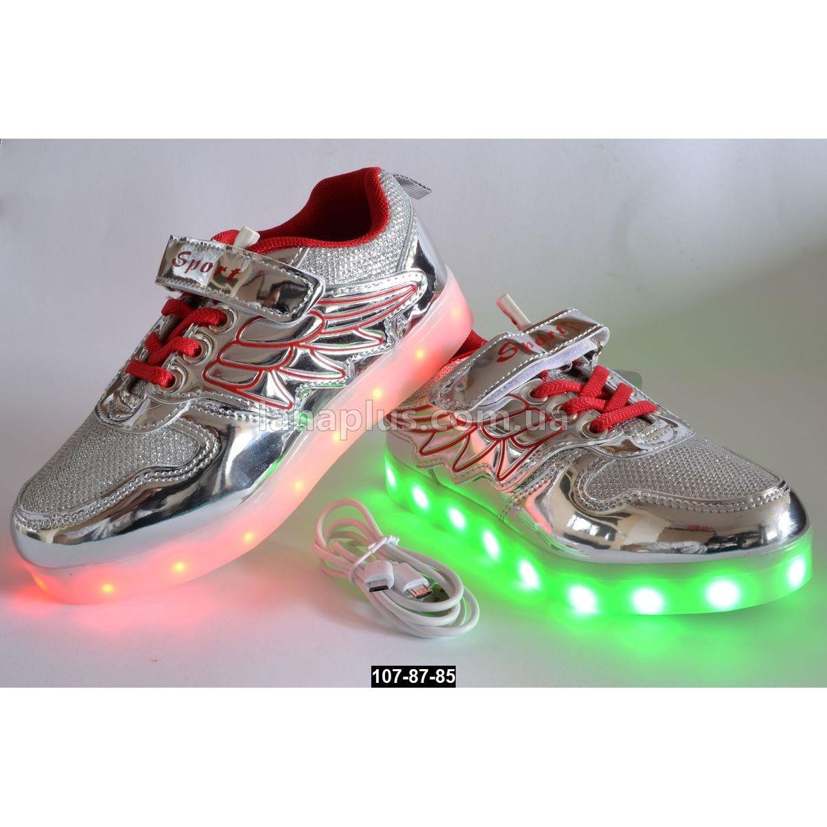 Светящиеся кроссовки, USB, 26 размер (16.5 см), 11 режимов LED подсветки, супинатор