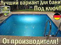 Бассейн из полипропилена для бани под ключ, Полипропиленовый бассейн под ключ. Лучший бассейн для бани