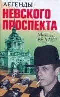 Легенды невского проспекта веллер