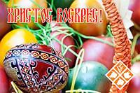 Найщиріші вітання з нагоди найбільшого християнського свята Воскресіння Христового!