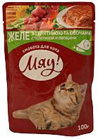 Консервы Мяу! для кошек желе с телятиной и овощами, 100 г (Блок)