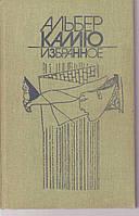 Альбер Камю Избранное. Чума, посторонний, падение. Рассказы и очерки